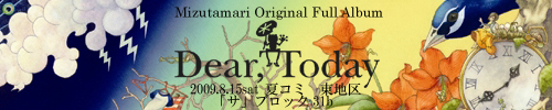 「Dear,Today」珠梨