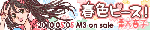 青木春子3rd single「春色ピース!」